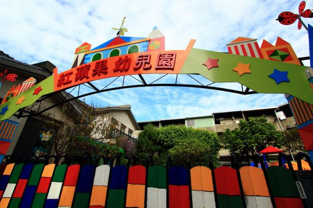 城堡造型大门-环境介绍-台中市私立红苹果幼儿园图片